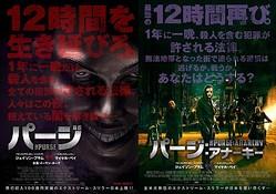 『パージ』『パージ:アナーキー』ポスタービジュアル  - (C)Universal Pictures