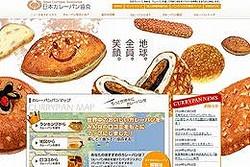 日本カレーパン協会が主催する交流イベント