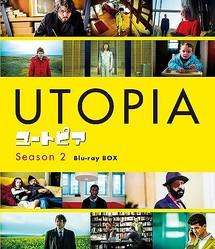 『ユートピア/UTOPIA』シーズンII