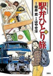 人気漫画2作品の第1巻が無料で読めるキャンペーンを実施 - 「Renta!」
