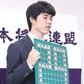 将棋の最年少プロ棋士・藤井聡太四段