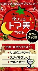 「夜スリムトマ美ちゃん パワーアップ版」