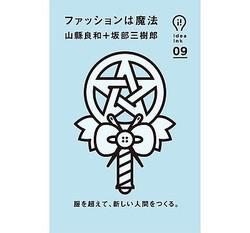 デザイナー山縣良和と坂部三樹郎が初の著書「ファッションは魔法」出版
