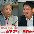 渋谷駅近のマンションはいくら?田原総一朗氏とリノベる社長が対談