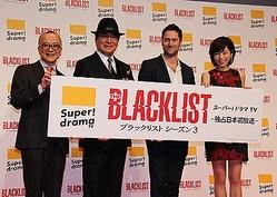 『ブラックリスト』シーズン3 ジャパンプレミア 左より、山田五郎、高橋英樹、ライアン・エッゴールド、釈由美子