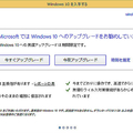 Windows 10のアップグレード問題 メリットとデメリット、注意点とは