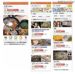 「Yahoo!ロコ」画面イメージ