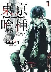 コミック「東京喰種トーキョーグール」第1巻発売