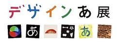 グッドデザイン大賞受賞 NHK番組「デザインあ」展に佐藤卓や小山田圭吾