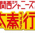 関西ジャニーズJr.初の冠映画!