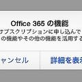 無料版のWord for iPadでも「変更履歴の記録」が使える