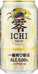初の「一番搾り製法」を採用したノンアルコールビールテイスト飲料だ