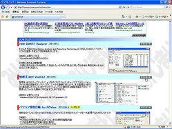 画面1[ソフトウェア]をクリックして「整理王.NET Ver3.0.2」の[ダウンロード]をクリックする