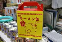 おかもち風の「おみやげBOX」1,100円(税込み)