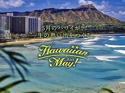 ハワイで日本発ガールズフェス開催 ビーチでランウェイショー