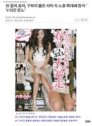 KARAハラのパンチラ画像を日本の雑誌が掲載、「非常識だ!」と韓国で物議に