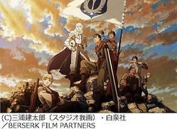 人気マンガ「ベルセルク」が劇場アニメに、原作すべてを映像化へ。