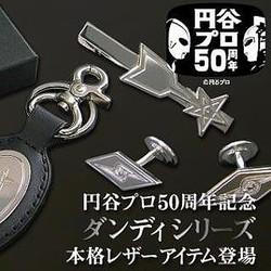 円谷50周年記念! ネクタイやボタンなど大人の『ウルトラマン』グッズ登場
