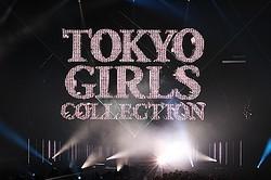 次回東京ガールズコレクションは2012年3月3日、史上最大級のひなまつり