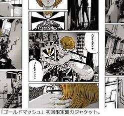 浅野いにおの漫画ジャケット、ハンサムケンヤのデビュー祝い作成。