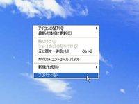 デスクトップ上で右クリックし、表示されたメニューから[プロパティ]を選択する。