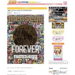 渋谷系ギャル男雑誌「メンズエッグ」創刊から14年で休刊