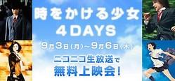 「時をかける少女」9月3日〜6日 ニコニコ生放送で無料上映開催