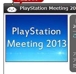 PS4の発表が期待される「PlayStation Meeting」、2/21朝8時よりニコ生決定!