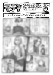 【漫画全巻ドットコム】映画化を記念した「モテキ」キャンペーンを実施中
