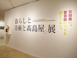 高島屋の180年を紐解く展覧会、世田谷美術館で開催