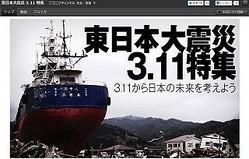 東日本大震災から2年「3.11から日本の未来を考えよう」ニコ生で6夜連続特番