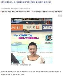 「ヨナは転んでも高得点…理解できない」浅田舞のTV発言が韓国で物議に