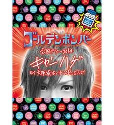 金爆の音楽DVDが3作同時TOP10、福山雅治以来2年4か月ぶりの快挙。