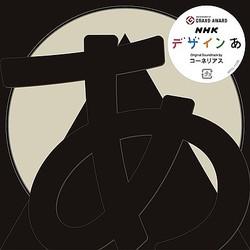NHK番組「デザインあ」のサウンドトラック 変形特殊紙ジャケット公開