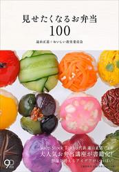 100の独創的な弁当が書籍化 スマイルズ遠山正道とクリエイターが提案