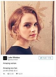 美しい……フェミニンな印象のボブスタイル(写真はルーク・ウィンザー氏Twitterのスクリーンショット)
