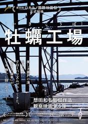 『牡蠣工場』ティザーチラシビジュアル ©Laboratory X, Inc.