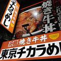 2011年に「焼き牛丼」で牛丼業界に殴り込み。 昨年夏には約140店舗にまで勢力拡大したが……