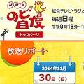 「NHKのど自慢」で出場者が小田切千アナの質問を聞き間違い 会場は爆笑
