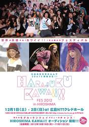広島で「HARAJUKU KAWAii!! FES」開催 初のオーディション企画も