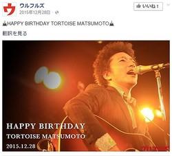 誕生日を迎えたトータス松本(出典:https://www.facebook.com/ulfuls.official)