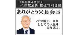 日本将棋連盟・米長邦雄会長の追悼番組、12/24にニコ生で放送