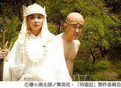 倉科カナ真顔で「ち○こ」連発、映画「珍遊記」冒頭6分間映像を公開。