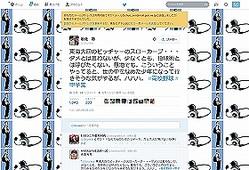 問題視された岩佐徹さんのツイート