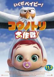 赤ちゃんが可愛すぎ! 映画『コウノトリ大作戦!』は親子で笑って泣ける注目作