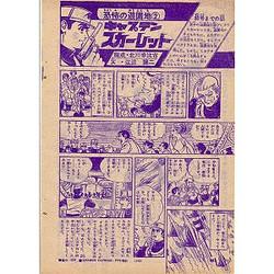 【うちの本棚】192回 キャプテン・スカーレット/江波譲二