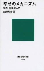 『幸せのメカニズム 実践・幸福学入門』前野隆司 /講談社現代新書