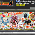 一部連載が移籍するウェブマンガ誌「角川ニコニコエース」  - 画像はスクリーンショット