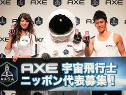 AXEが24名の宇宙飛行士を一般募集 グローバルキャンペーン発表