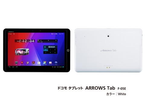 NTTドコモ、新LTEチップCosmosや1.7GHzクアッドコアCPUを搭載した10インチ防水タブレット「ARROWS Tab F-05E」を12月8日に発売!12月5日から事前予約開始